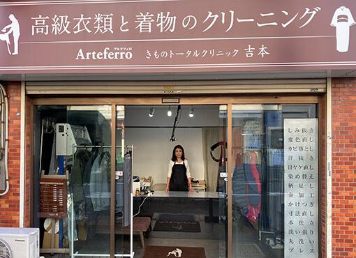 東京の高級ブランドクリーニング アルテフェロ本店